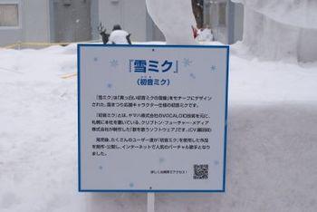 雪ミク説明.jpg